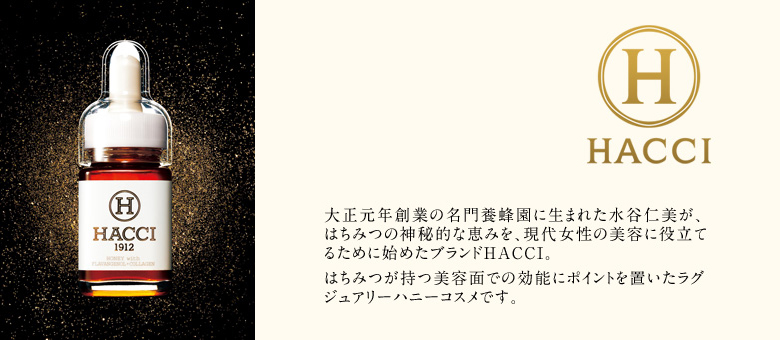 HACCI(ハッチ)