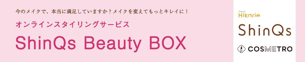 ShinQs Beauty BOXヘッダー