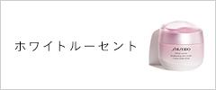 資生堂 ホワイトルーセント