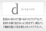 d プログラム