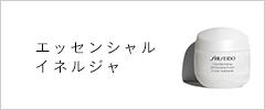 SHISEIDO エッセンシャルイネルジャ(資生堂 エッセンシャルイネルジャ)