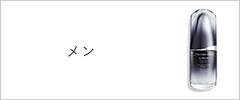 シセイドウ メン