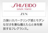 資生堂 ZEN