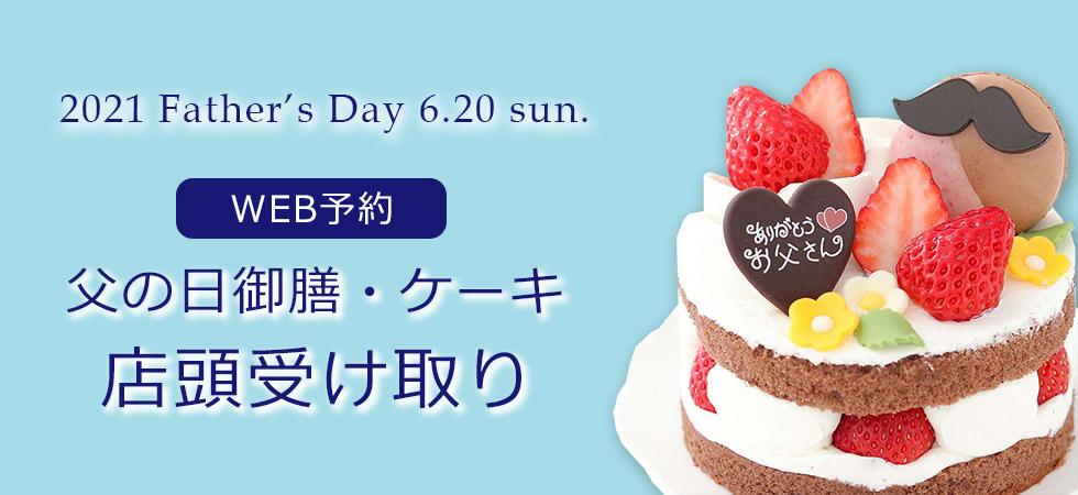 2021父の日御膳・ケーキ 店頭受け取り