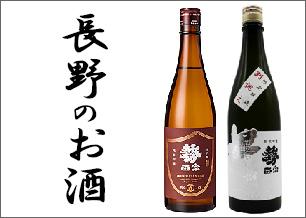 長野日本酒