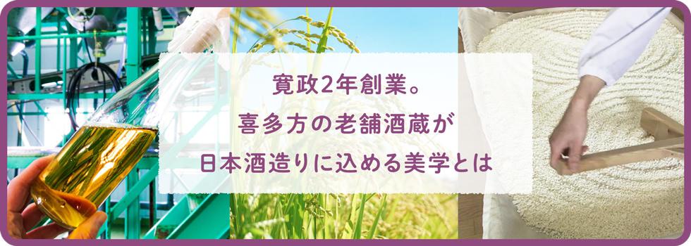 寛政2年創業。喜多方の老舗酒蔵が日本酒造りに込める美学とは