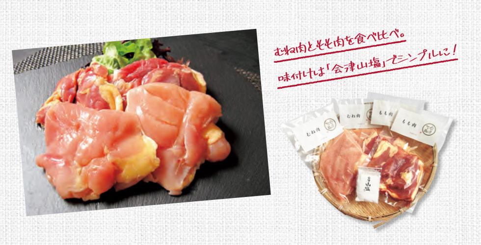 むね肉ともも肉を食べ比べ。味付けは「会津山塩」でシンプルに!