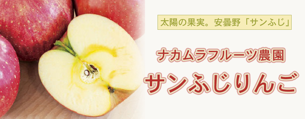 ナカムラフルーツ農園 サンふじりんご