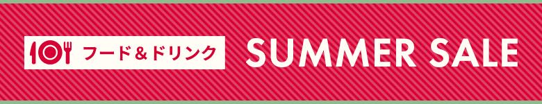 SUMMER SALE(フード&ドリンク)バナー