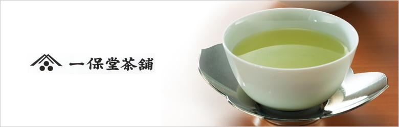 一保堂茶舗