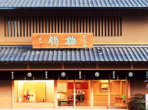 鶴屋吉信の歴史画像