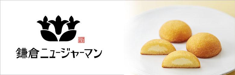 鎌倉ニュージャーマン