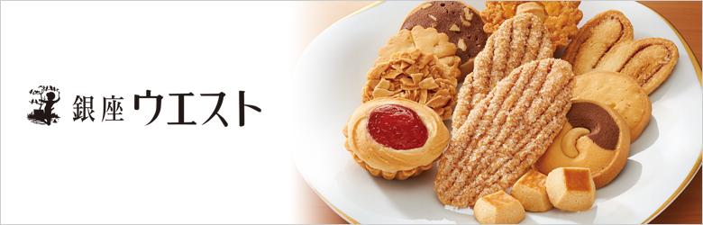 洋菓子舗 ウエスト
