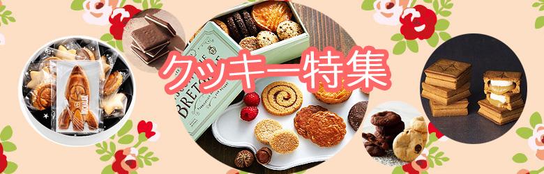 クッキー・焼菓子ほか