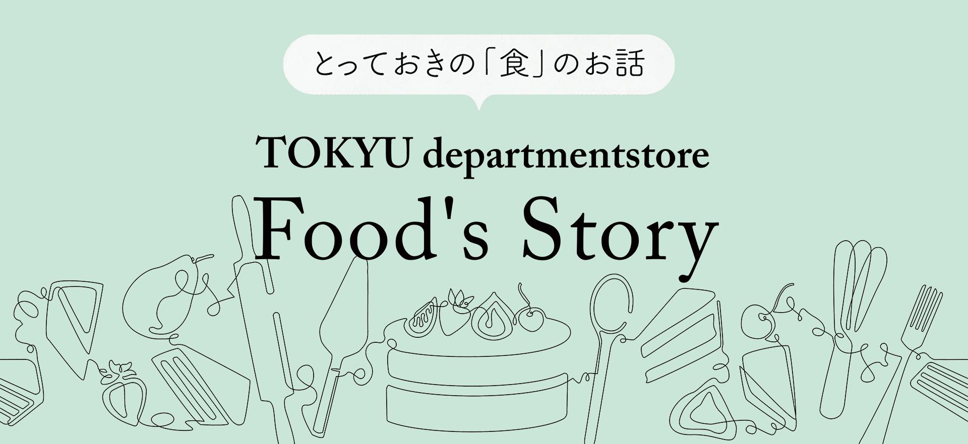 とっておきの「食」のお話 TOKYU departmentstore Food's Story