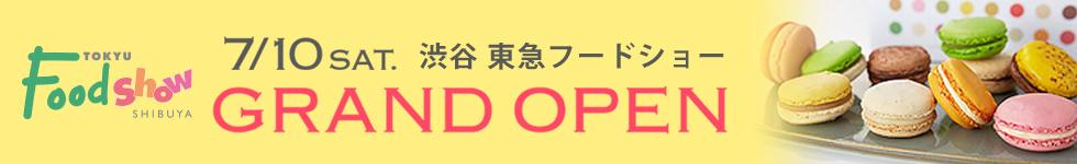 渋谷 東急フードショー グランドオープン
