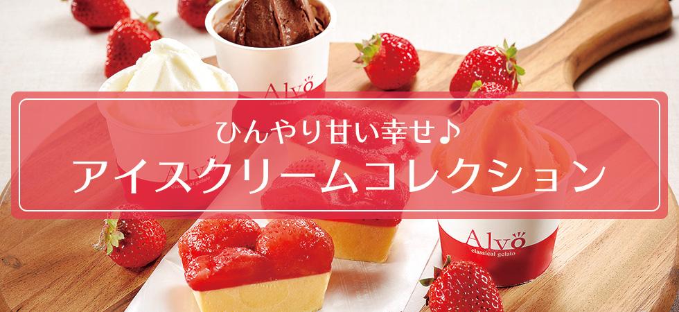 ひんやり甘い幸せ♪アイスクリームコレクション