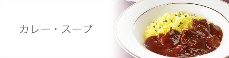 カレー・スープ