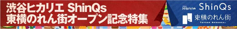 東横のれん街オープン記念特集
