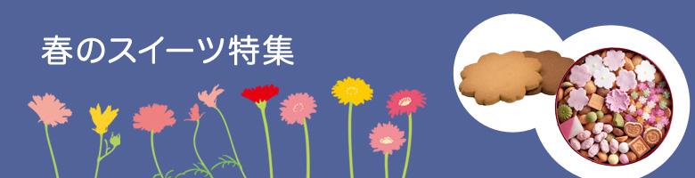 春のスイーツ特集