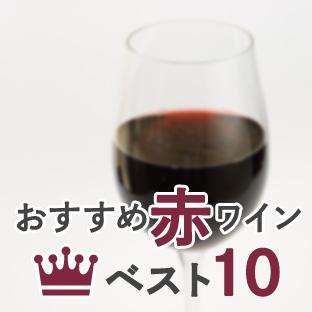 おすすめ赤ワインベスト10