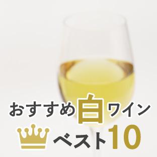 おすすめ白ワインベスト10