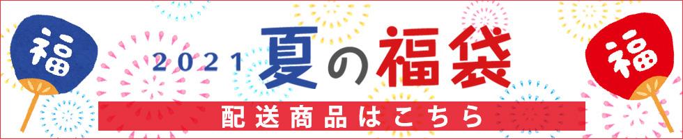 2021東急百貨店の福袋(配送)
