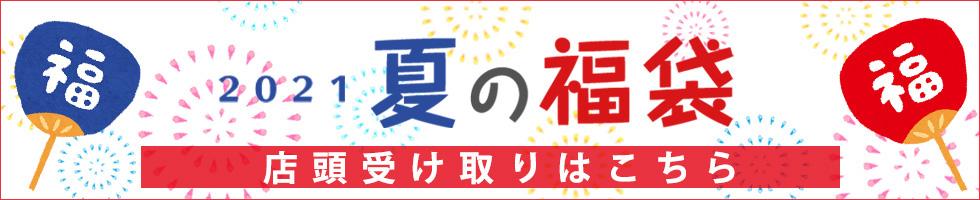 2021東急百貨店の福袋(店頭受け取り)