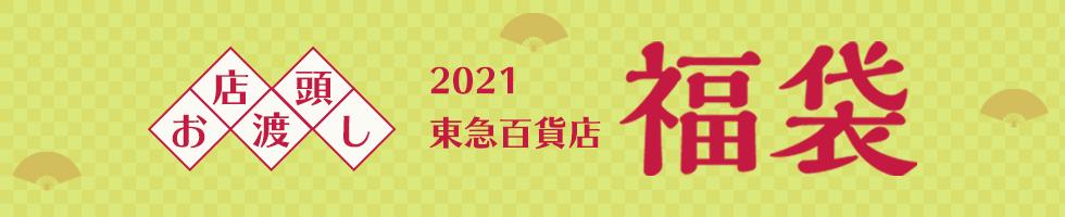 2021東急百貨店の福袋(店頭お渡し)