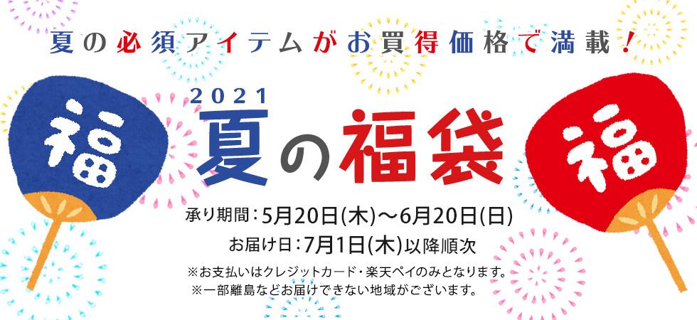 2021年 東急百貨店 夏の福袋