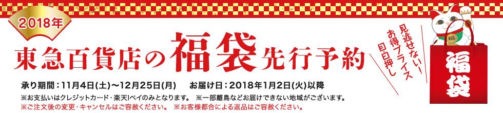 2018年東急百貨店のおせち