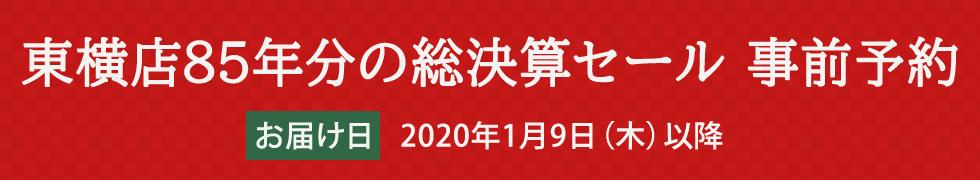 東横店85周年総決算セール 事前予約
