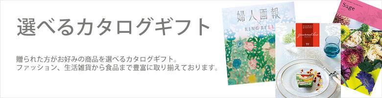 東急百貨店の選べるカタログギフト