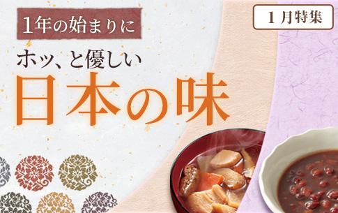 1年の始まりにホッ、と優しい日本の味
