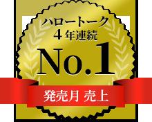 ハロートーク発売月売上 4年連続 No.1