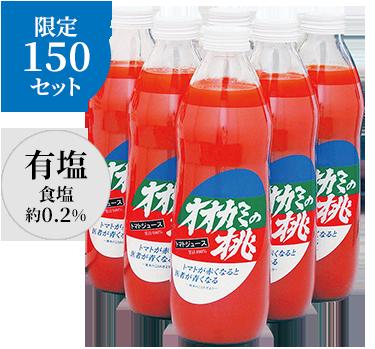 オオカミの桃(有塩 食塩約0.2%) 1L×6本 【2021年度産新物】 限定150セット