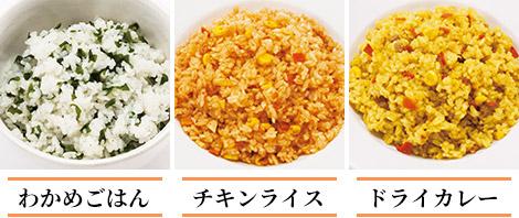 5年保存 尾西のごはんシリーズCY(洋風メニュー) 12食セット〈左:わかめごはん、中:チキンライス、右:ドライカレー〉