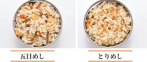 5年保存 〈サンヨー〉めし缶詰詰合せ6缶 3種 計6缶〈左:五目めし、右:とりめし〉