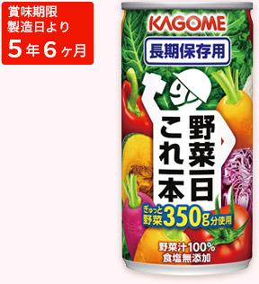 5年半保存 〈カゴメ〉野菜一日これ一本(長期保存用) 190g×30缶