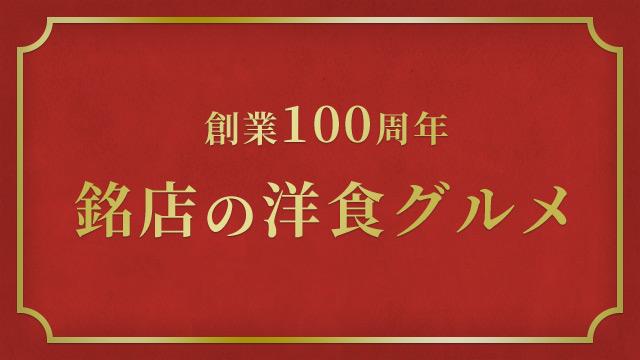 創業100周年 銘店の洋食グルメ