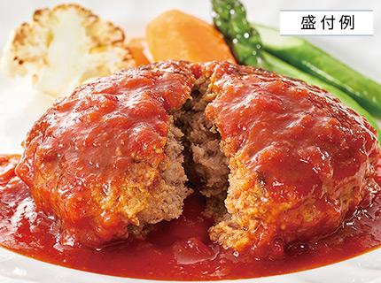 〈銀座ローマイヤ〉北海道産浜中牛・ホエイ豚使用トマトソースハンバーグ