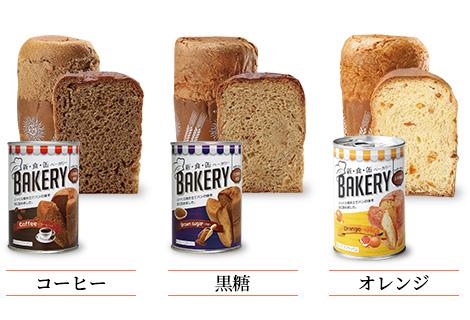 5年保存 新・食・缶ベーカリー(3種 計6缶セット)