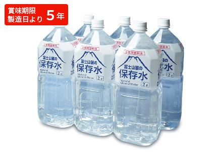 5年保存 富士山麓の保存水 2L×6本