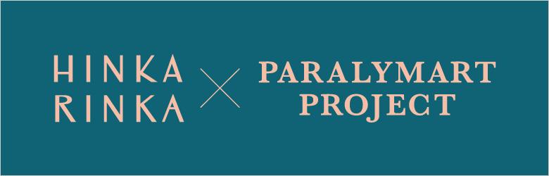 パラリンアートプロジェクト