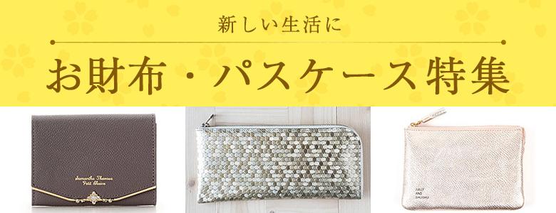 お財布・パスケース特集