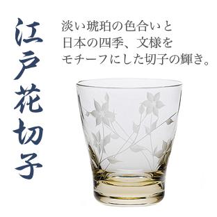 江戸花切子
