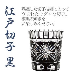 江戸切子 黒