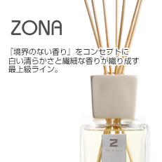 ZONAシリーズ