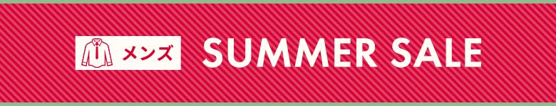 SUMMER SALE(メンズ)バナー