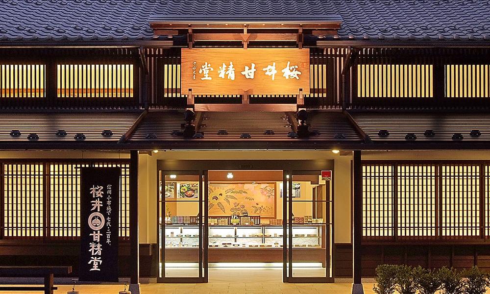 桜井甘精堂
